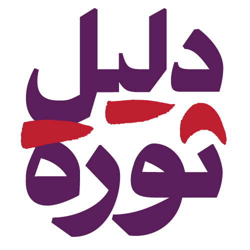 Daleel Al Thawra – Directory of the Revolution